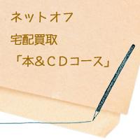 買取レビュー:ネットオフ「宅配買取 本&CDコース」